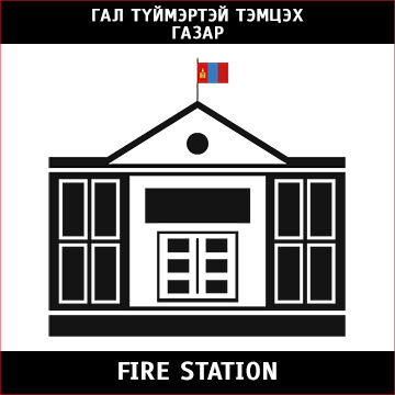 Fire Stations in Mongolia