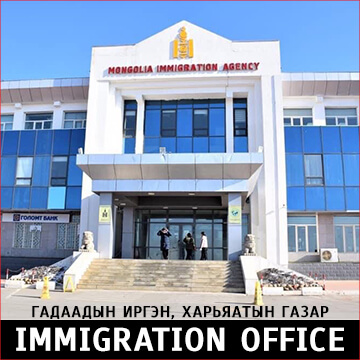 Immigration Office in Mongolia
