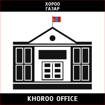 Khoroo Offices in Mongolia