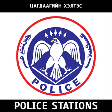 Police Stations in Mongolia