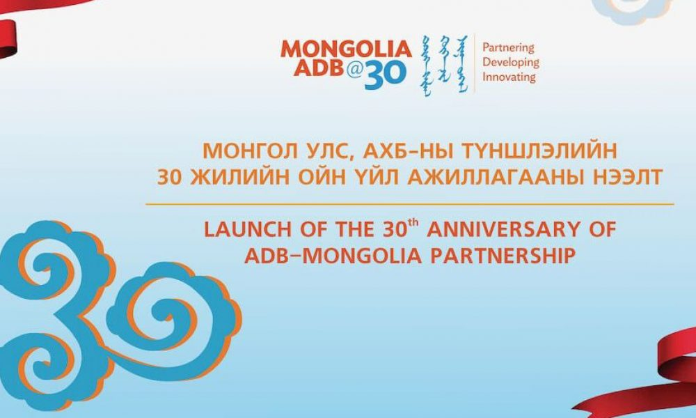 The Asian Development Bank (ADB) has launched today year-round commemorative activities for the 30th anniversary of its partnership with Mongolia.