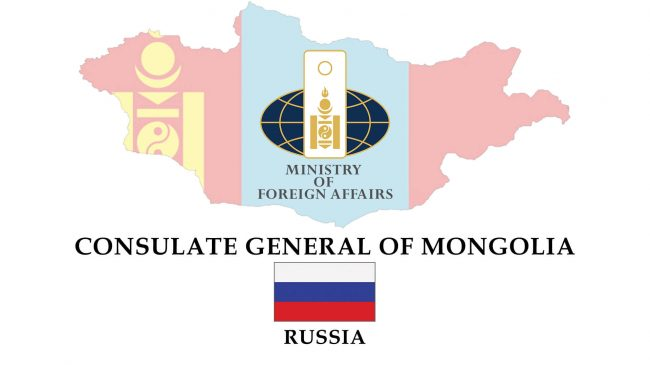 Consulate General of Mongolia – Russia (Ulan-Ude)