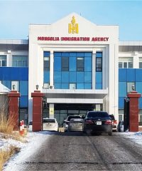 Mongolian Immigration Agency